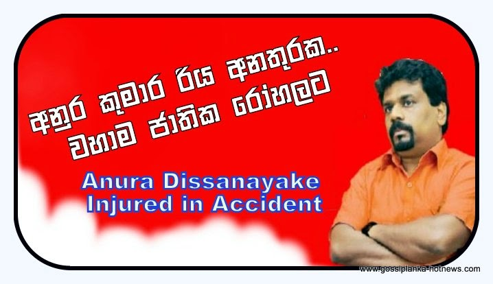 http://www.gossiplanka-hotnews.com/2014/07/anura-dissanayake-injured-in-accident.html