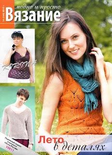Вязание модно и просто № 14(144) 2012
