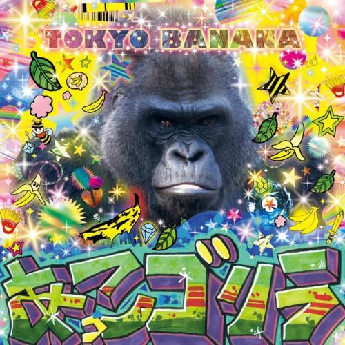 [Album] あっこゴリラ – TOKYO BANANA (2016.01.20/MP3/RAR)
