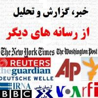آخرین اخبار ایران