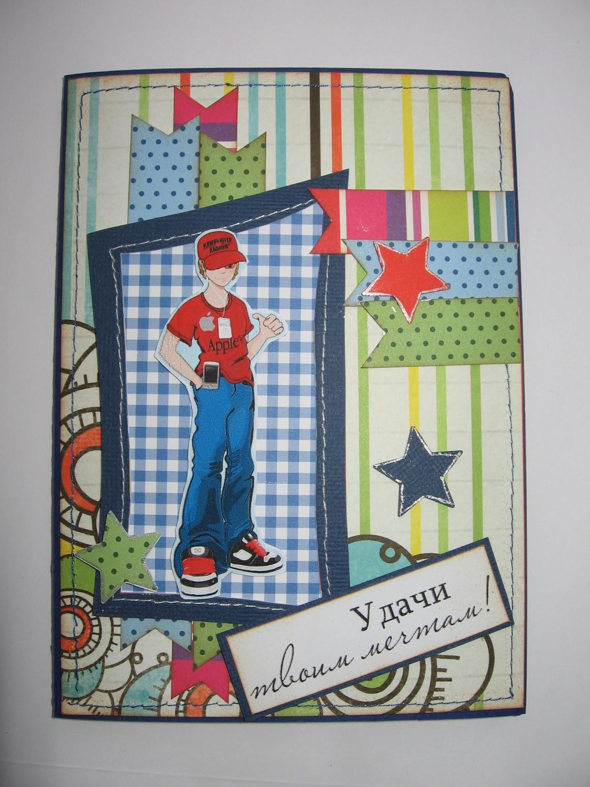 Как сделать открытку для мальчика на день рождения 29