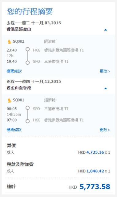 新加坡航空 香港往來三藩市 HK$4,725起(連稅HK$5,774)
