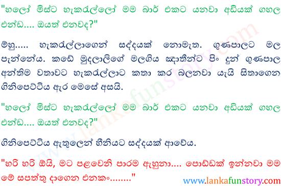 Sinhala Jokes-Millipede-Part Two