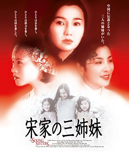 [MOVIES] 宋家の三姉妹 / THE SOONG SISTER (1997)