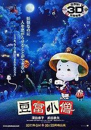 Chú Bé Hạt Đậu - Little Ghostly Adventures Of Tofu Boy