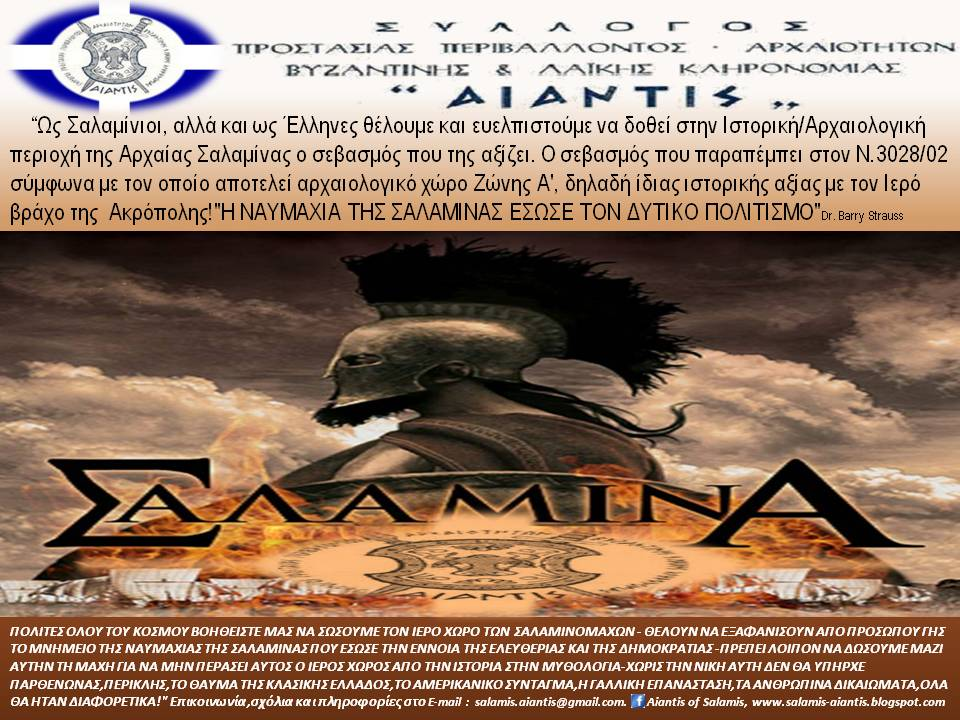 ΑΙΑΝΤΙΣ - AIANTIS OF SALAMIS