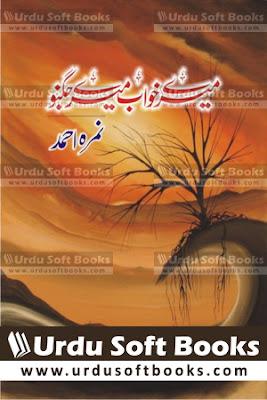 Meray Khawab Meray Jugnu Novel by Nimra Ahmed