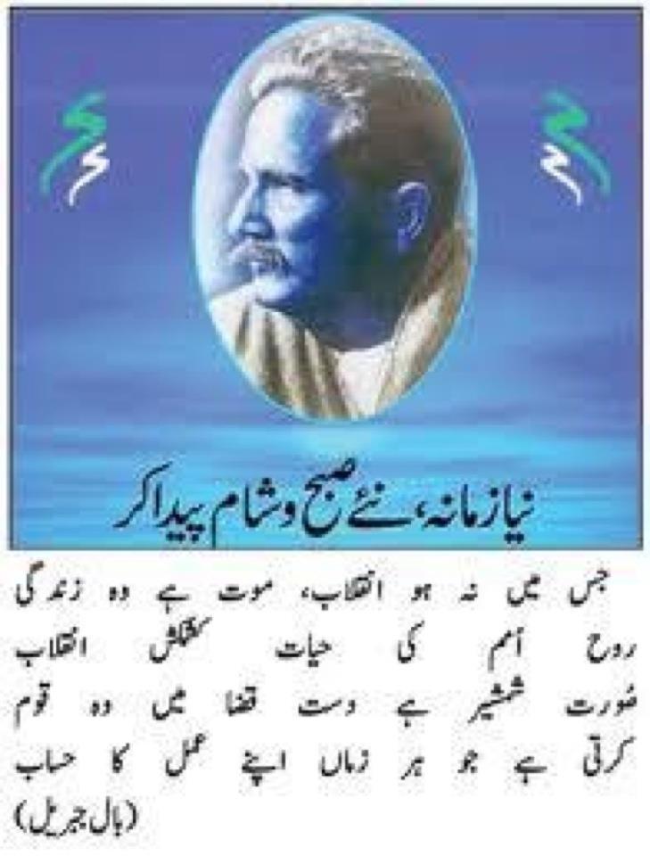 Allama Iqbal Urdu Poetry Picture