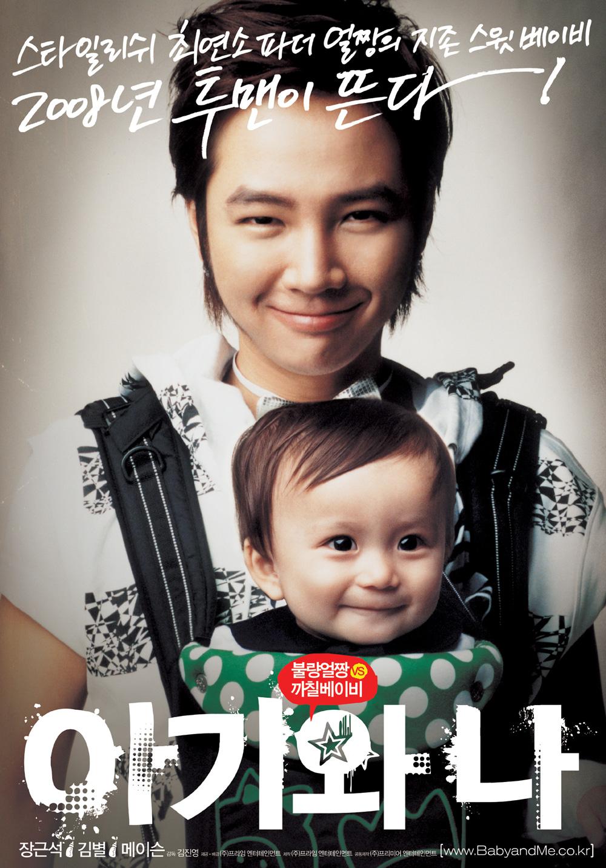 El Bebé Y Yo (2008)