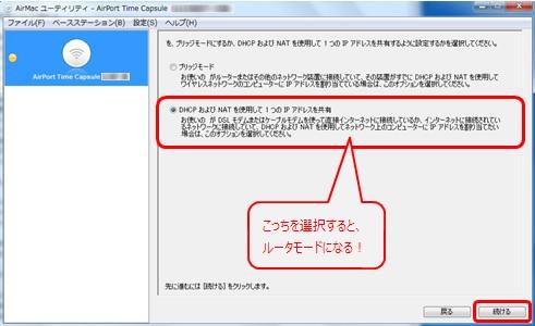 [DHCP およびNAT を使用して1つの・・・]を選択し、[続ける]をクリック