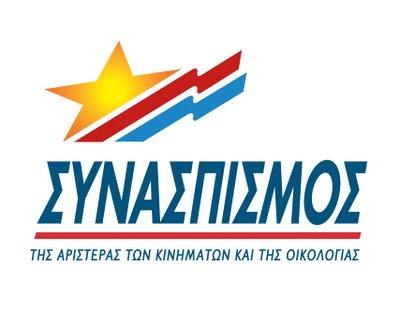 synaspismos_logo.jpg