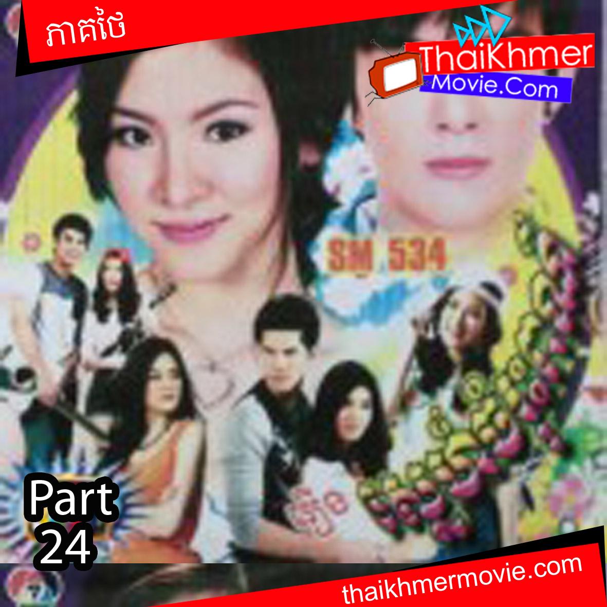 Http www thaikhmermovie com 2013 03 thai lakorn sneah jom ros por 24
