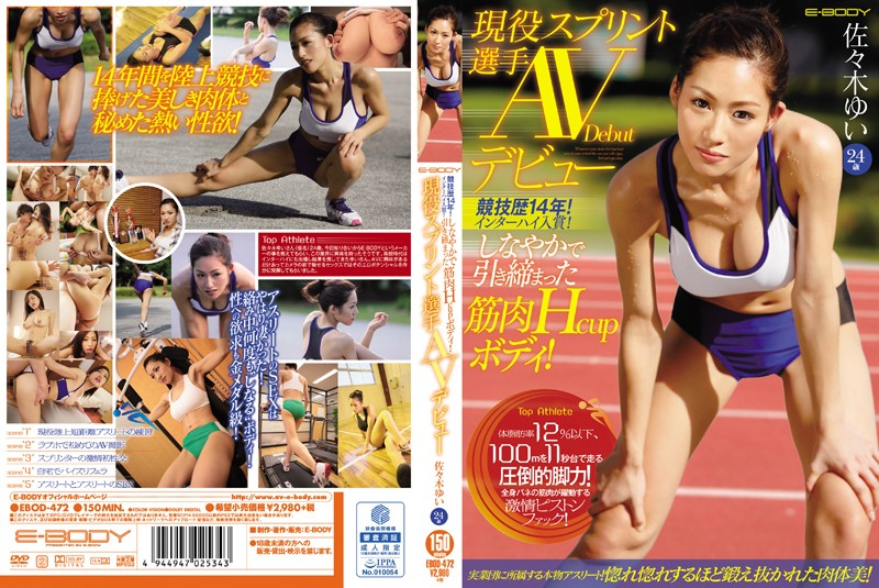 EBOD-472 Sasaki Yui – Competition History In '14!Interscholastic Competition!Supple And Lean Muscle Hcup Body!Active Sprint Player AV Debut! Sasaki Yui