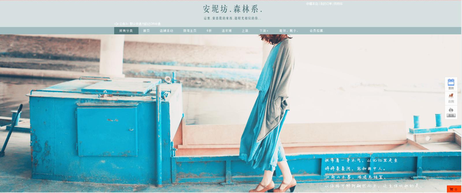 http://annesquare.taobao.com