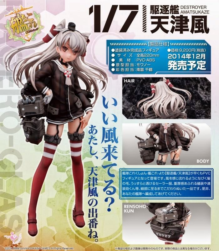 http://www.shopncsx.com/kantaicollection-kancolle-destroyeramatsukaze.aspx