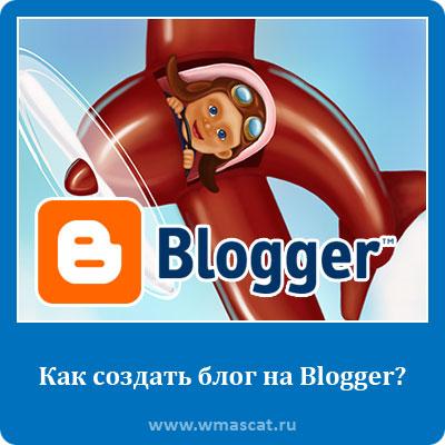 Как создать блог на Blogger.com (blogspot)?