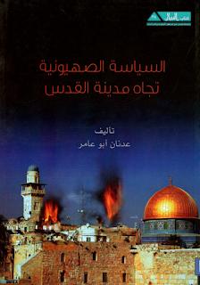 حمل كتاب السياسة الصهيونية تجاه مدينة القدس - عدنان أبوعامر