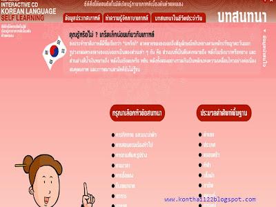 สื่อการเรียนภาษาเกาหลีด้วยตัวเอง