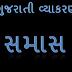 SAMAS Gujarati Vyakaran