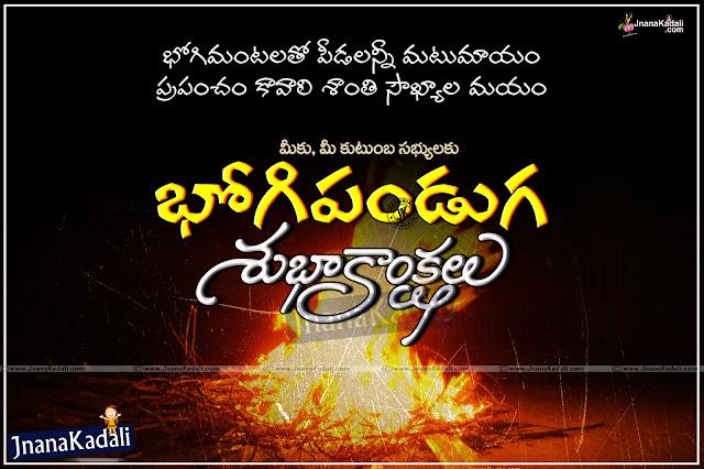 Happy Bhogi 2016 Greetings in telugu, Nice bhogi telugu greetings, Bhogi quotations, Beautiful telugu bhogi greetings, bhogi telugu quotes, bhogi designs in telugu, bhogi HD Wallpapers in telugu, Bhogi pongal greetings in telugu, Bhogi E-greeting cards in telugu, Bhogi Wishes Quotes in Telugu, Best Bhogi Wishes Quotes in Telugu font. Nice Telugu Bhogi quotes with beautiful Images. Top Bhogi wishes in Telugu for Friends and Family. Bhogi greetings in Telugu language for Facebook. Telugu Bhogi Festival Wishes Images free download. Telugu Bhogi wishes wallpapers and bhogi wishes pictures. Bhogi subhakankshalu telugu sms free.Online Bhogi Festival greetings wishes and quotes in Telugu. . Happy Bhogi 2016 Greetings in telugu, Here isTelugu Bhogi greetings, Telugu Bhogi wallpapers, Telugu bhogi images, Telugu bhogi quotations, Telugu bhogi sms,