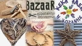 bazaar στην Κοζανη