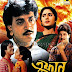 TOOFAN (1989) CLASSIC BNEGALI MOVIE ALL MP3 SONGS FREE DOWNLOAD