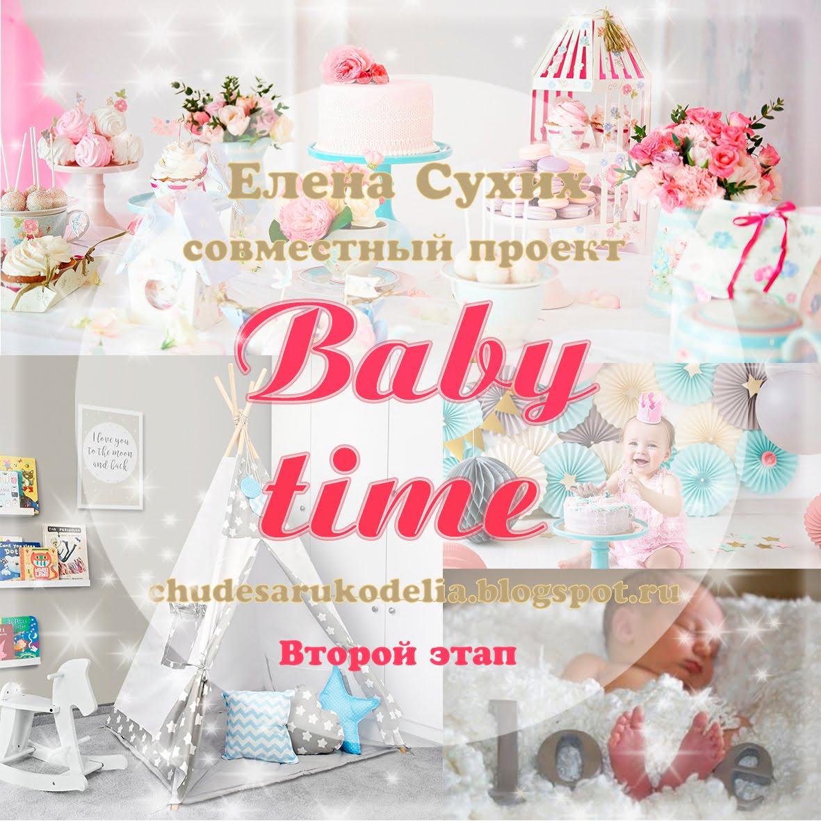 """Второй этап СП """"Baby time""""."""