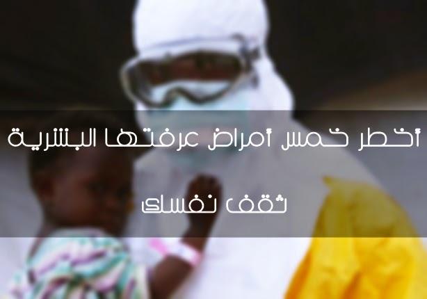 أخطر الأمراض, الإيبولا, سرطان الرئة, ماهي الحمى الصفراء, مرض الجدري, مرض الكوليرا