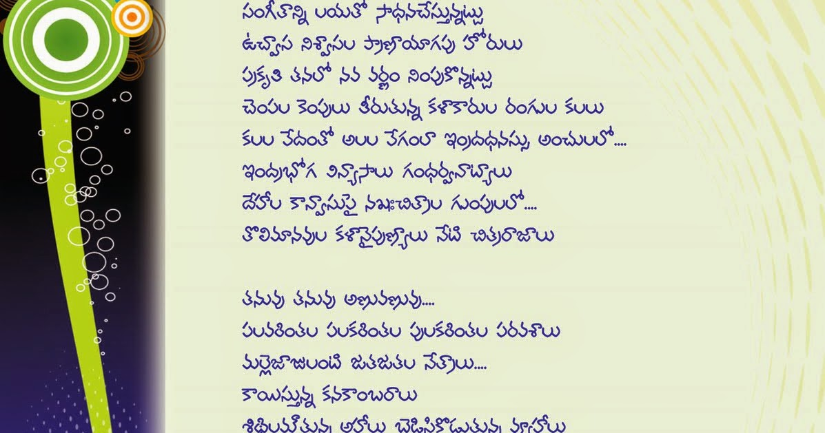 Telugu poetry on wedding