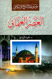 حمل موسوعة التاريخ الإسلامي : العصر العثماني - مفيد الزيدي