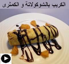 فيديو الكريب الحلو المحشي بصوص الشوكولاتة و حلوى الكمثرى