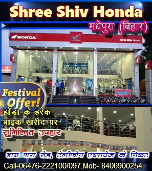 Promotion (Shree Shiv Honda)