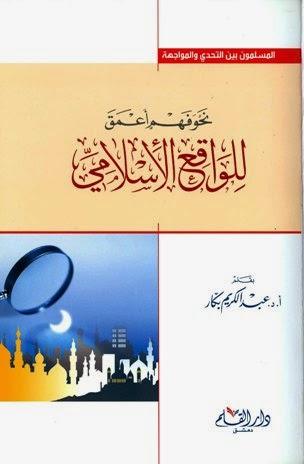 نحو فهم أعمق للواقع الإسلامي - عبد الكريم بكار pdf