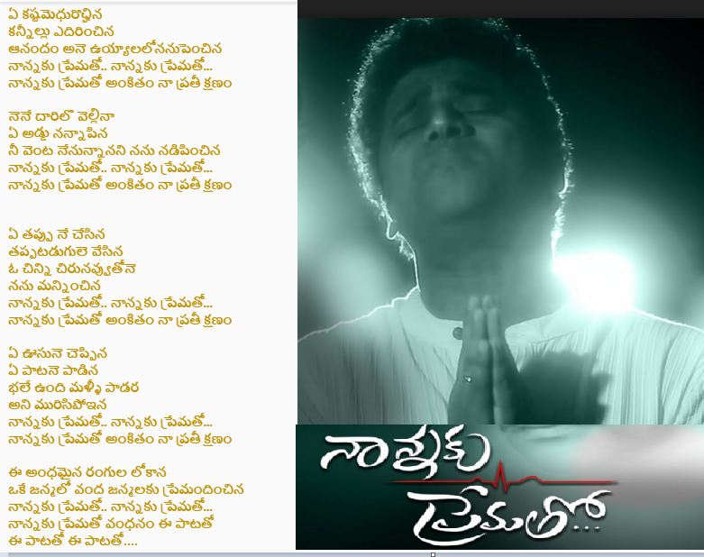 Lyric song title by lyrics : Nannaku Prematho Title Song Lyrics in Telugu Script | MAHI JUKEBOX