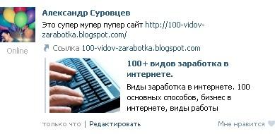 Заработок в интернете через вк
