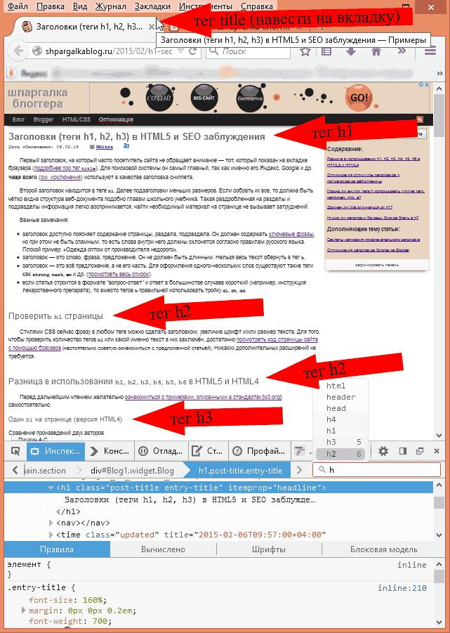 Пример размещения тегов h на html-странице