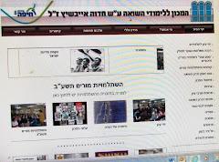 """אתר האינטרנט של המכון ללימודי השואה ע""""ש ח.אייבשיץ - ללחוץ ולפתוח."""