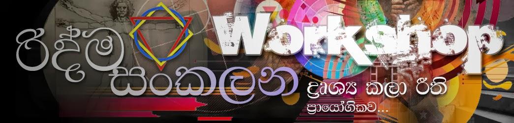 රිද්ම සංකලන Workshop