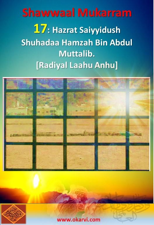 Hazart Saiyyidush Shuhadaa Hamzah Bin Abdul Muttalib