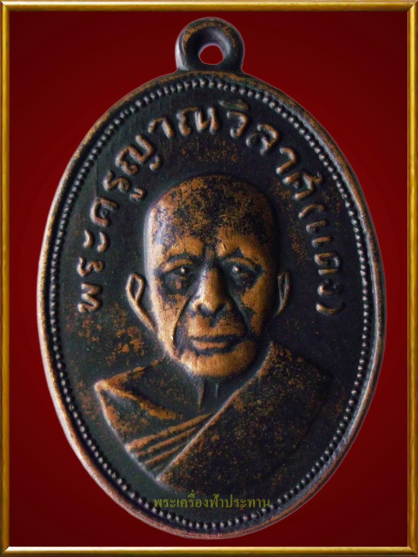 http://tubtimthong-amulet.blogspot.com/2015/01/blog-post_28.html
