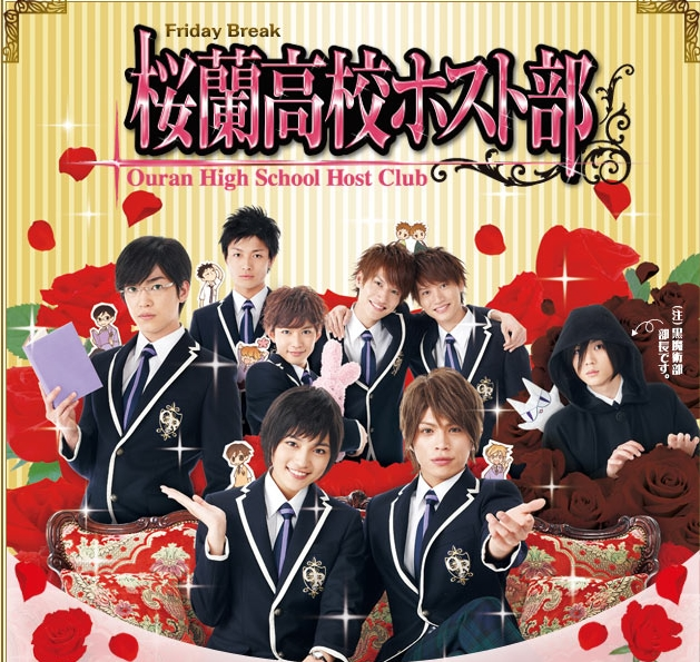 Ouran High School Host Club dorama