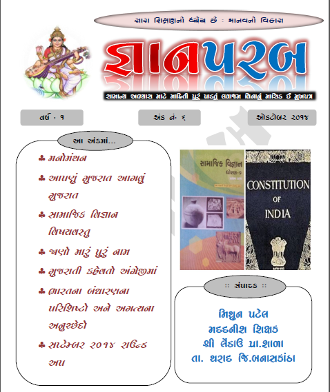 GyanParab E-Magazine October 2014