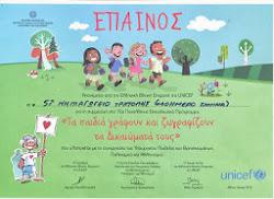 Από τη UNICEF