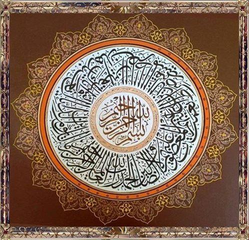 Beautiful Islamic Calligraphy Islamic Architecture