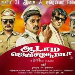 Watch Aadama Jaichomada (2014) DVDScr Tamil Full Movie Watch Online Free Download