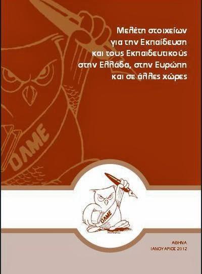 http://olme-attik.att.sch.gr/new/wp-content/uploads/2012/01/meleti-kemete-olme40112.pdf