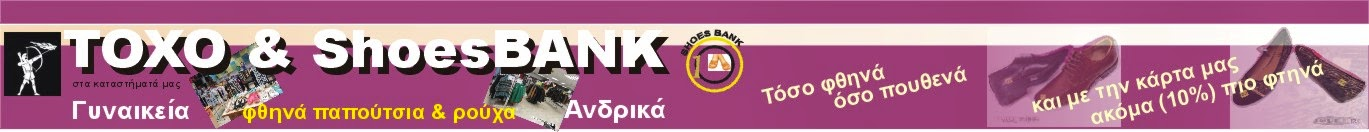 TOΞΟ και Shoes BANK παπούτσια γυναικεία ανδρικά shoes BANK