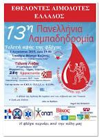 Η αφίσα της 13ης Λαμπαδηδρομίας