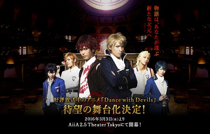 Dance with Devils Musical