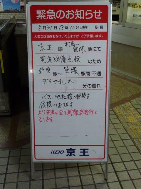 京王電鉄 5月31日 トラブル 発煙